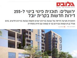 ירושלים: תוכנית פינוי בינוי ל-255 דירות חדשות בקרית יובל